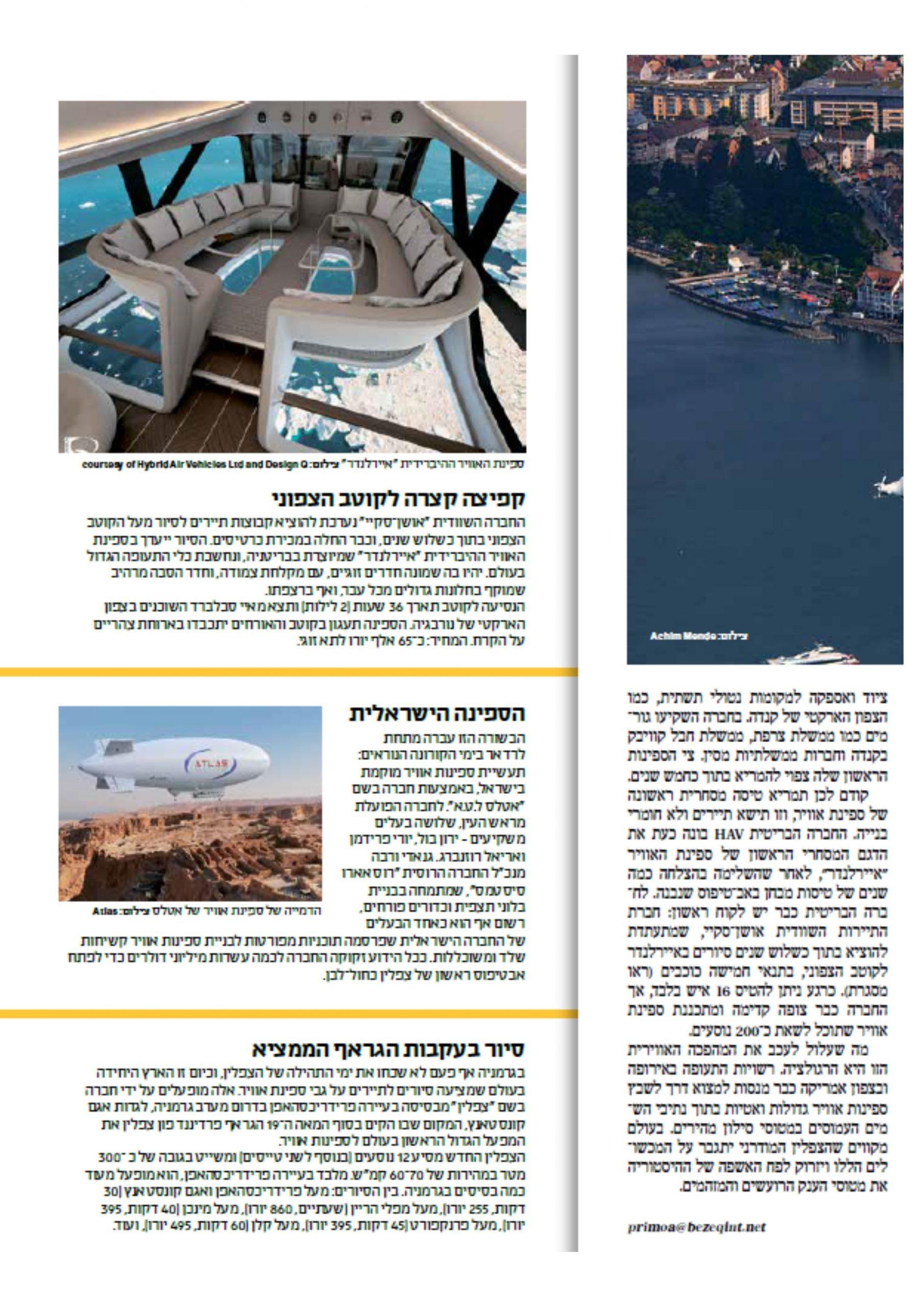 "Atlas LTA in ""The Marker"" Magazine"