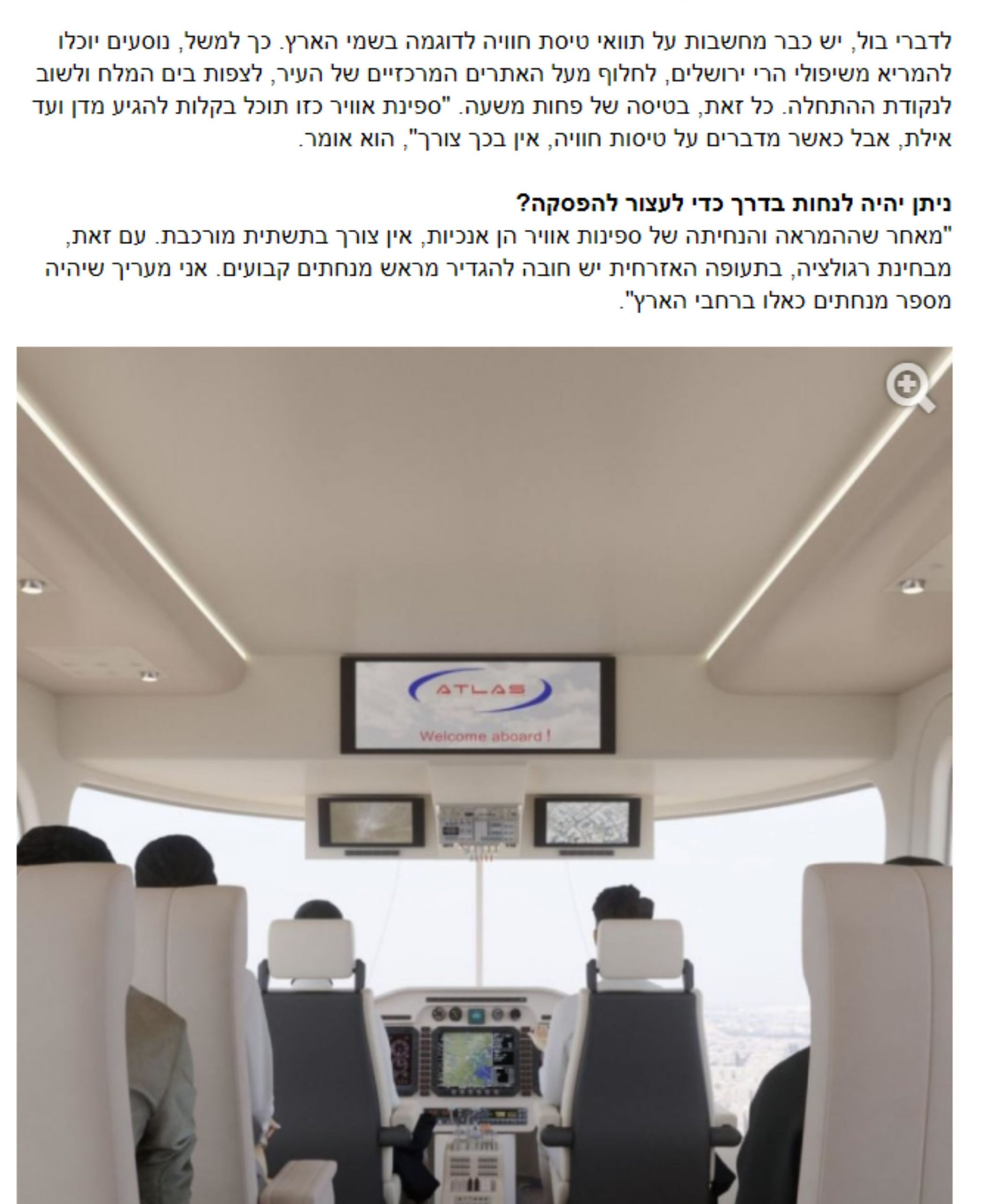 Israeli Ambition: The company that wants to conquer the sky with airships